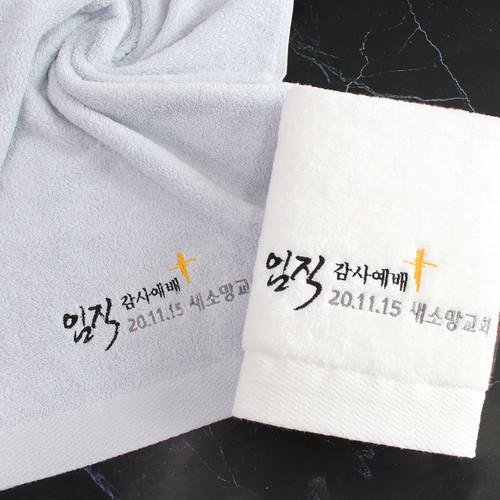 [어메니티타올] 웨이브 교회행사 임직 안수 기념수건