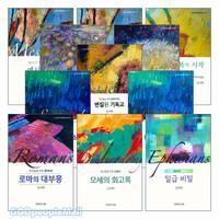 김서택 목사 청년들을 위한 성경 강해 시리즈 세트(전5권)