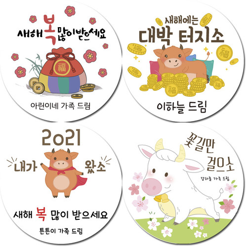 와우디자인 주문제작 신년맞이 새해라벨스티커12매