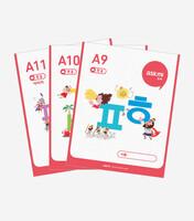 [애스크미] 한글 A단계 패키지3 (A9~A11)