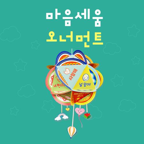 피콕 활동 데코볼 2-마음세움 오너먼트(2세트 리본끈)