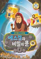 [반품불가] 2021년 여름성경학교 저/전학년 (교사용) : 에스겔과 비밀의 문 - 장로교 통합공과