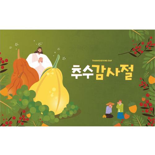 추수감사절현수막-206 ( 160 x 100 )