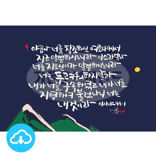 디지털 캘리그라피 28 야곱아 너를 창조하신 여호와께서 by 가든오브마인드 / 이메일발송(파일)