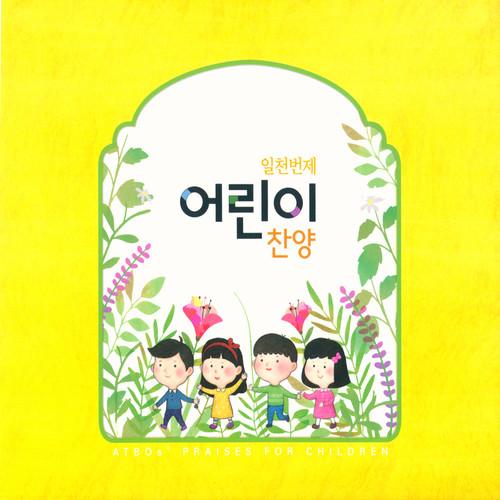 일천번제 어린이 찬양 (CD)