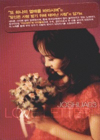 조수아 3집 - Love Letter  (Tape)
