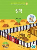 새소식공과 17-1 성막 설교PPT