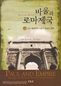 바울과 로마제국 - 로마 제국주의 사회의 종교와 권력