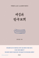 여성과 한국교회