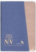 개정 NIV 한영해설성경 한영새찬송가 특소 합본(색인/이태리신소재/지퍼/블루은색)
