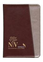 개정 NIV 한영해설성경 특중 단본(색인/이태리신소재/무지퍼/버간디은색)