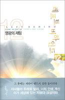 레프트 비하인드 12 - 영광의 재림