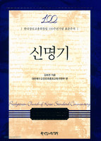 신명기 - 한국장로교총회창립 100주년기념 표준주석
