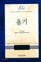 욥기 - 한국장로교총회창립 100주년기념 표준주석