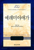 예레미야애가 - 한국장로교총회창립 100주년기념 표준주석