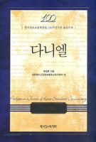 다니엘 - 한국장로교총회창립 100주년기념 표준주석