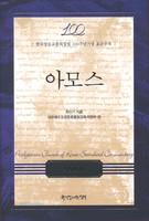 아모스 - 한국장로교총회창립 100주년기념 표준주석