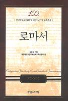 로마서 - 한국장로교총회창립 100주년기념 표준주석