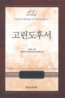고린도후서 - 한국장로교총회창립 100주년기념 표준주석