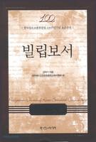 빌립보서 - 한국장로교총회창립 100주년기념 표준주석