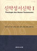 신약성서신학 1