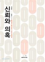 [개정판] 신뢰와 의혹