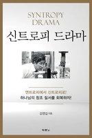[개정판] 신트로피 드라마