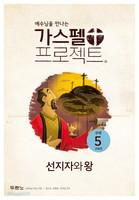 가스펠 프로젝트 - 구약 5 : 선지자와 왕 (고학년 학생용)