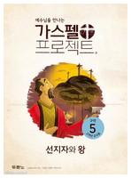 가스펠 프로젝트 - 구약 5 : 선지자와 왕 (고학년 교사용)
