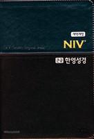 개역개정 NIV 큰글한영성경 대 단본(색인/이태리신소재/무지퍼/그레이 다크브라운)