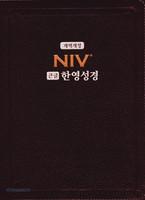 개역개정 NIV 큰글한영성경 대 단본(색인/프리미엄천연가죽소재/무지퍼/다크브라운)