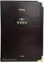 그랜드 성경전서 특특대 단본 강대상용(색인/가죽/무지퍼/H98EAB)