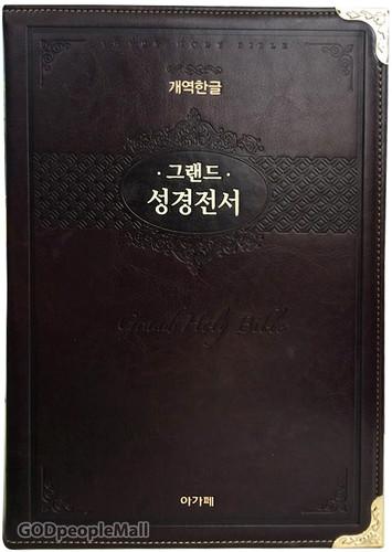 그랜드 성경전서 단본(색인/가죽/특대 강대용/H98EAB)