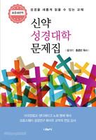 [표준새번역] 신약 성경대학 문제집