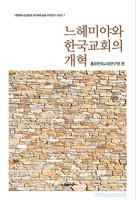 느헤미야와 한국교회의 개혁