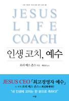 인생 코치, 예수