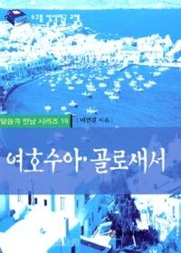 여호수아 ˙ 골로새서 - 말씀과 만남 시리즈 19