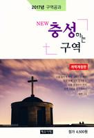 2017년 구역공과 NEW 충성하는 구역 [개역개정판]
