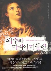예수와 마리아 마들렌
