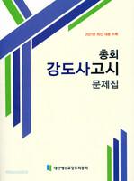 2021 총회 강도사고시 문제집 (2021년 최신 내용 수록)