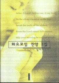 예수전도단 화요모임 찬양 1 - 여호와여 일어나소서 (악보)