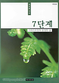그리스도인의 풍성한 삶 (개정판) - 7단계 성경공부 교재