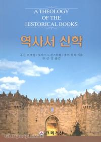역사서 신학
