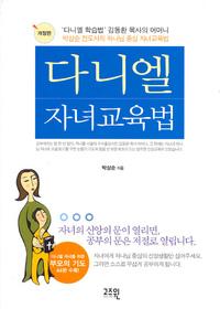 [개정판] 다니엘 자녀교육법