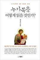 누가복음 어떻게 읽을 것인가?
