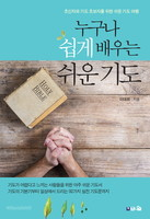[개정판] 누구나 쉽게 배우는 쉬운 기도
