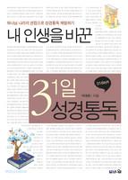 [개정판]내 인생을 바꾼 31일 성경통독