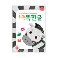 [유아한글쓰기교재] 하뚱똑한글 3편(명사)