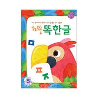 [유아한글쓰기교재] 하뚱똑한글 5편(관형어/흉내말/조사/문장부호)