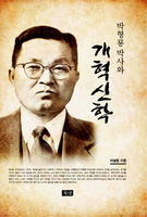 박형룡 박사와 개혁신학